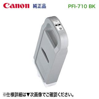 キヤノン PFI-710 BK ブラック (700ml) インクタンク 純正品 新品 (LUCIA TD) (imagePROGRAF TX-4000, TX-3000, TX-2000 対応) 【送料無料】