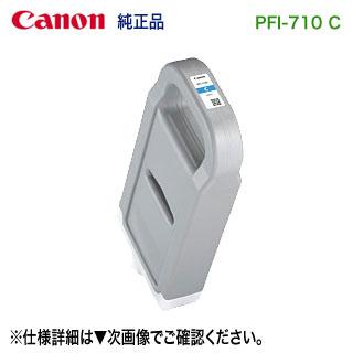 キヤノン PFI-710 C シアン (700ml) インクタンク 純正品 新品 (LUCIA TD) (imagePROGRAF TX-4000, TX-3000, TX-2000 対応) 【送料無料】