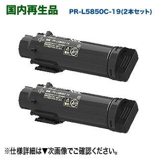 【再生品 ブラック2本セット】 NEC PR-L5850C-19 (ブラック) ×2本 大容量 リサイクルトナー (Color MultiWriter 5850C / 400F 対応) 【送料無料】