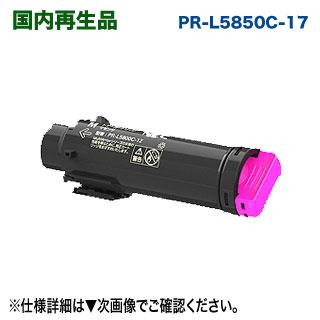 NEC PR-L5850C-17 (マゼンタ) 大容量 リサイクルトナー (Color MultiWriter 5850C / 400F 対応) 【送料無料】