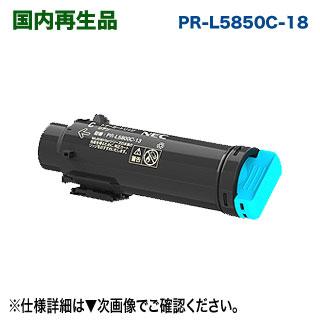 NEC PR-L5850C-18 (シアン) 大容量 リサイクルトナー (Color MultiWriter 5850C / 400F 対応) 【送料無料】