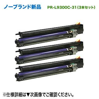 【汎用品 3本セット】 NEC PR-L9300C-31 ノーブランド新品 ドラムカートリッジ (Color MultiWriter 9300C, 9350C 対応) 【送料無料】