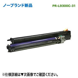 NEC PR-L9300C-31 ノーブランド新品 汎用品 ドラムカートリッジ (Color MultiWriter 9300C, 9350C 対応) 【送料無料】