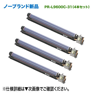 【汎用品 4本セット】 NEC PR-L9600C-31 ノーブランド新品ドラムカートリッジ (Color MultiWriter 9600C 対応) 【送料無料】