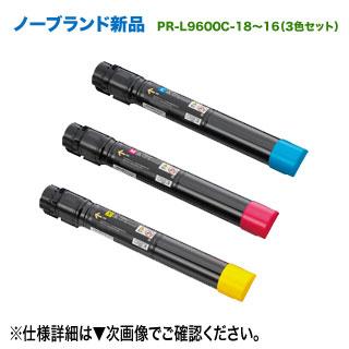 【汎用品 カラー3色セット】 NEC PR-L9600C-18~16 大容量 ノーブランド新品トナー (青・赤・黄) (Color MultiWriter 9600C 対応) 【送料無料】