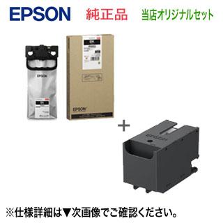 【当店オリジナルセット!】 エプソン IP05KA インクパック ブラック + PXMB8 メンテナンスボックス 純正品・新品 (ビジネスプリンター PX-M886FL 対応) 【送料無料】