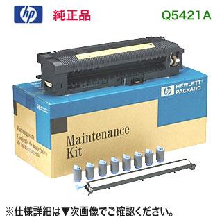 HP Q5421A メンテナンスキット 純正品 新品 (LaserJet 4240, 4240n, 4250, 4250n, 4350n 対応) 【送料無料】