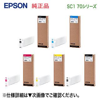 【5色セット】 エプソン SC1 70シリーズ BK/C/M/Y/MB 純正品 インクカートリッジ 新品 (SC-T7050シリーズ, SC-T5050シリーズ, SC-T3050シリーズ 対応) 【送料無料】
