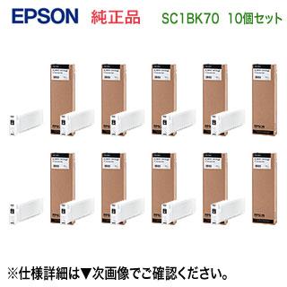 【10個セット】 エプソン SC1BK70 フォトブラック 純正品 インクカートリッジ 新品 (SC-T7050シリーズ, SC-T5050シリーズ, SC-T3050シリーズ 対応) 【送料無料】