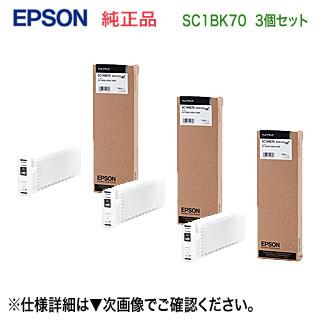 【3個セット】 エプソン SC1BK70 フォトブラック 純正品 インクカートリッジ 新品 (SC-T7050シリーズ, SC-T5050シリーズ, SC-T3050シリーズ 対応) 【送料無料】