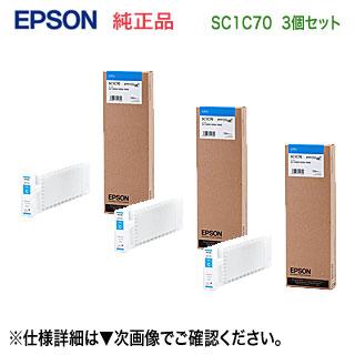 【3個セット】 エプソン SC1C70 シアン 純正品 インクカートリッジ 新品 (SC-T7050シリーズ, SC-T5050シリーズ, SC-T3050シリーズ 対応)