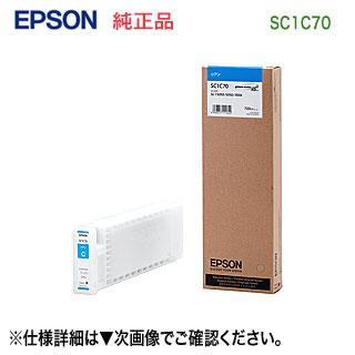 エプソン SC1C70 シアン 純正品 インクカートリッジ 新品 (SC-T7050シリーズ, SC-T5050シリーズ, SC-T3050シリーズ 対応) 【送料無料】