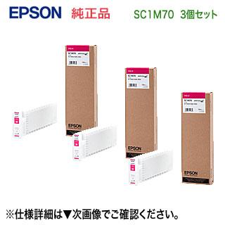 【3個セット】 エプソン SC1M70 マゼンタ 純正品 インクカートリッジ 新品 (SC-T7050シリーズ, SC-T5050シリーズ, SC-T3050シリーズ 対応) 【送料無料】
