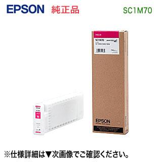 エプソン SC1M70 マゼンタ 純正品 インクカートリッジ 新品 (SC-T7050シリーズ, SC-T5050シリーズ, SC-T3050シリーズ 対応) 【送料無料】