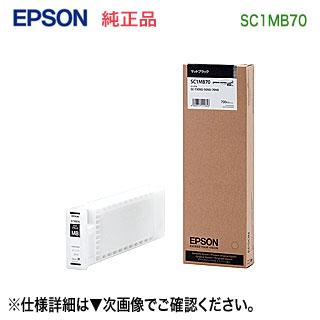 エプソン SC1MB70 マットブラック 純正品 インクカートリッジ 新品 (SC-T7050シリーズ, SC-T5050シリーズ, SC-T3050シリーズ 対応) 【送料無料】