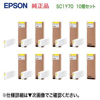 【10個セット】 エプソン SC1Y70 イエロー 純正品 インクカートリッジ 新品 (SC-T7050シリーズ, SC-T5050シリーズ, SC-T3050シリーズ 対応) 【送料無料】