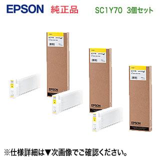 【3個セット】 エプソン SC1Y70 イエロー 純正品 インクカートリッジ 新品 (SC-T7050シリーズ, SC-T5050シリーズ, SC-T3050シリーズ 対応) 【送料無料】