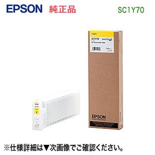 エプソン SC1Y70 イエロー 純正品 インクカートリッジ 新品 (SC-T7050シリーズ, SC-T5050シリーズ, SC-T3050シリーズ 対応) 【送料無料】