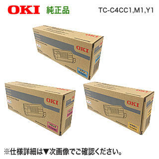 【カラー3色セット】 OKIデータ TC-C4CC1, M1, Y1 (シアン・マゼンタ・イエロー) トナーカートリッジ 純正品 新品 (カラーLEDプリンタ C712dnw 対応) 【送料無料】