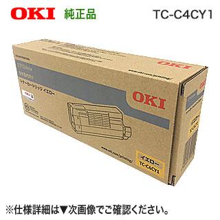 OKIデータ TC-C4CY1 (イエロー) トナーカートリッジ 純正品 新品 (カラーLEDプリンタ C712dnw 対応) 【送料無料】