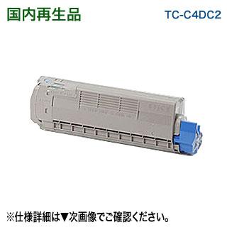 【大容量!】 OKIデータ TC-C4DC2 (シアン) リサイクルトナー (COREFIDO C612dnw 対応) 【送料無料】