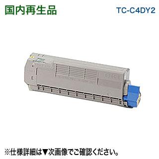 【大容量!】 OKIデータ TC-C4DY2 (イエロー) リサイクルトナー (COREFIDO C612dnw 対応) 【送料無料】