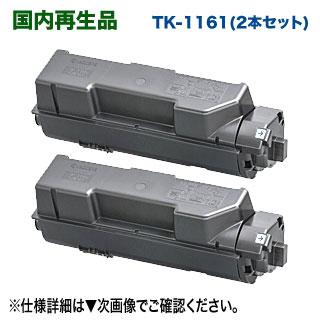 【在庫品!2本セット】京セラ TK-1161 リサイクルトナー (ECOSYS P2040dw 対応) 【送料無料】