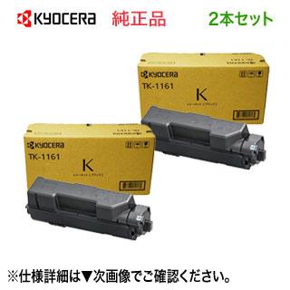 【2本セット】京セラ TK-1161 純正トナー 新品 (ECOSYS P2040dw 対応) 【送料無料】