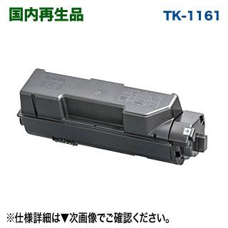 【在庫品!】京セラ TK-1161 リサイクルトナー (ECOSYS P2040dw 対応) 【送料無料】