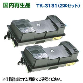 【2本セット】 京セラ TK-3131 リサイクルトナー (ECOSYS LS-4200DN, LS-4300DN 対応) 【送料無料】