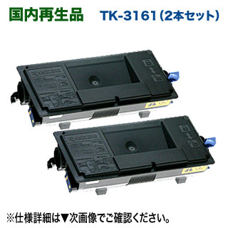 【2本セット】 京セラ TK-3161 リサイクルトナー 再生品 (ECOSYS P3045dn 対応) 【送料無料】