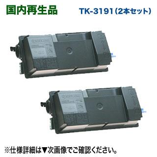 【リサイクル 2本セット】 KYOCERA/京セラ TK-3191 リサイクルトナー 国内再生品 (ECOSYS P3060dn 対応) 【送料無料】