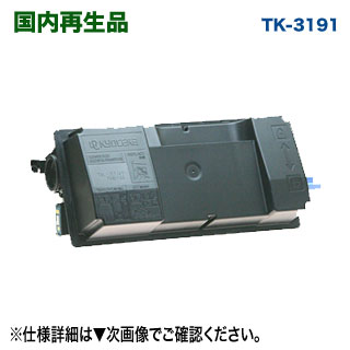 KYOCERA/京セラ TK-3191 リサイクルトナー 国内再生品 (ECOSYS P3060dn 対応) 【送料無料】