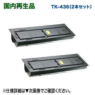 【リサイクル 2本】 KYOCERA/京セラ TK-436 大容量 リサイクルトナー 国内再生品 (TASKalfa 181, 180, 221 対応) 【送料無料】