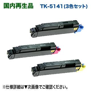 【3色セット】 京セラ TK-5141C, M, Y (青・赤・黄) リサイクルトナー 再生品 (ECOSYS P6130cdn, M6530cdn 対応) 【送料無料】