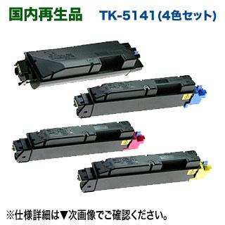 【4色セット】 京セラ TK-5141K, C, M, Y (黒・青・赤・黄) リサイクルトナー 再生品 (ECOSYS P6130cdn, M6530cdn 対応) 【送料無料】