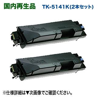 【2本セット】 京セラ TK-5141K (ブラック) リサイクルトナー 再生品 (ECOSYS P6130cdn, M6530cdn 対応) 【送料無料】