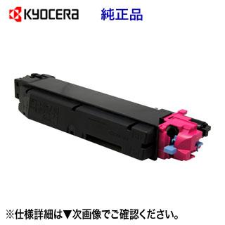 京セラ TK-5271M マゼンタ 純正トナー 新品 (ECOSYS P6230cdn 対応) 【送料無料】