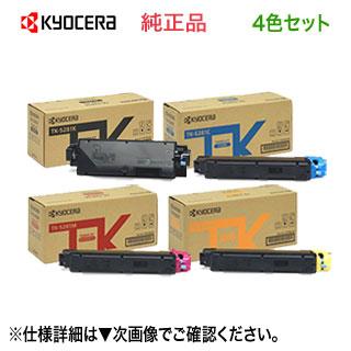 【4色セット】 京セラ TK-5281K, C, M, Y (ブラック・シアン・マゼンタ・イエロー) 純正トナー 新品 (ECOSYS M6635cidn 対応) 【送料無料】