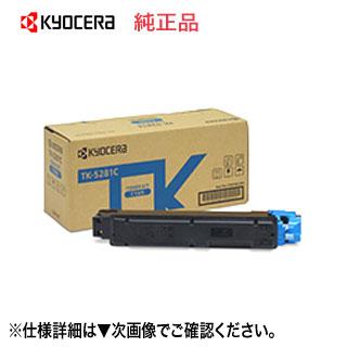 京セラ TK-5281C シアン 純正トナー 新品 (ECOSYS M6635cidn 対応) 【送料無料】