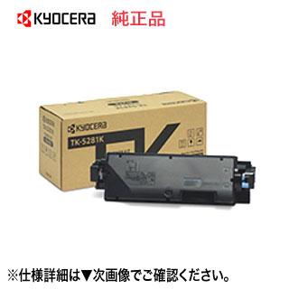 京セラ TK-5281K ブラック 純正トナー 新品 (ECOSYS M6635cidn 対応) 【送料無料】