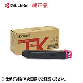 京セラ TK-5281M マゼンタ 純正トナー 新品 (ECOSYS M6635cidn 対応) 【送料無料】
