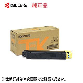 京セラ TK-5281Y イエロー 純正トナー 新品 (ECOSYS M6635cidn 対応) 【送料無料】