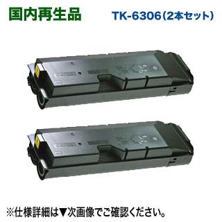【リサイクル 2本セット】 京セラ TK-6306 リサイクルトナー 2本 国内再生品 (TASKalfa 3500i, 4500i, 5500i, 6500i 対応) 【送料無料】
