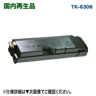 京セラ TK-6306 リサイクルトナー 国内再生品 (TASKalfa 3500i, 4500i, 5500i, 6500i 対応) 【送料無料】