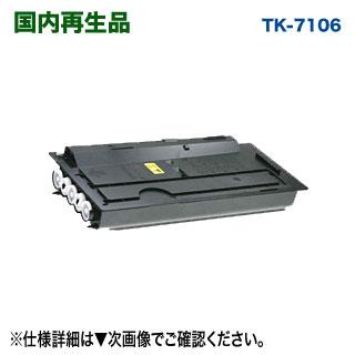 京セラ TK-7106 リサイクルトナー 国内再生品 (TASKalfa 3010i, 3011i, 3510i, 3511i 対応) ※廃トナーボトル2個付属 【送料無料】