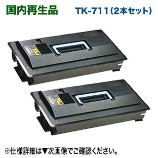 【リサイクル・2本セット】 京セラ TK-711 リサイクルトナー ×2本 (モノクロプリンター ECOSYS LS-9530DN 対応) 【送料無料】