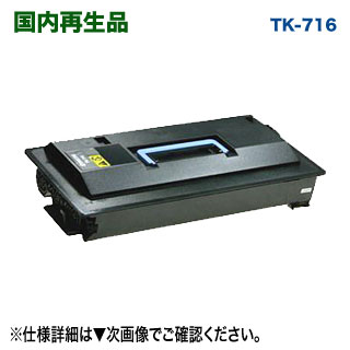 京セラ TK-716 リサイクルトナー 国内再生品 (KM-3050, 4050, 5050, TASKalfa 420i, 520i 対応) ※廃トナーボトル2個付属 【送料無料】