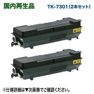 【リサイクル・2本セット】 京セラ TK-7301 ブラック ×2本 リサイクルトナー (ECOSYS P4040dn 対応) 【送料無料】