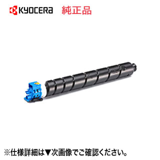 京セラ TK-8801C シアン 純正トナー 新品 (ECOSYS P8060cdn 対応) 【送料無料】